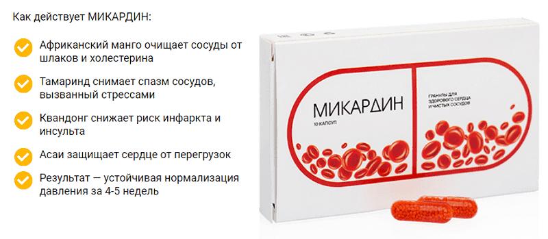 Это совершенно безопасный препарат, рекомендованный в качестве биологически активной добавки к пище